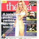 Doukissa Nomikou, Dancing with the Stars - Proto Thema People Magazine Cover [Greece] (2 November 2014)
