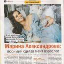 Marina Aleksandrova - Antena Magazine Pictorial [Russia] (31 August 2009)
