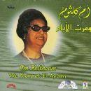 Om Koultoum - We Marret El Ayam
