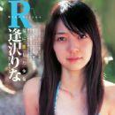 Rina Aizawa - 436 x 604
