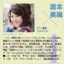 Miori Takimoto - 417 x 410