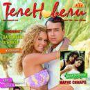 Mario Cimarro, Danna García, Sergio Basañez, Silvia Navarro - Telenovelas Magazine Cover [Bulgaria] (October 2004)