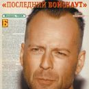 The Last Boy Scout - TV Park Magazine Pictorial [Russia] (30 March 1998) - 454 x 601