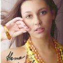 Hana Svobodová - 454 x 708