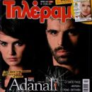 Mehmet Alakurt and Selin Demiratar