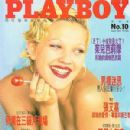 Drew Barrymore - Playboy Magazine Cover [Taiwan] (April 1997)