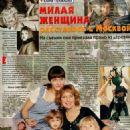 Elena Proklova - Otdohni Magazine Pictorial [Russia] (22 January 1998) - 454 x 603