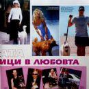 Pamela Anderson - Paraleli Magazine Pictorial [Bulgaria] (5 January 2002) - 454 x 549