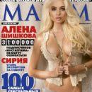 Alena Shishkova - 454 x 578