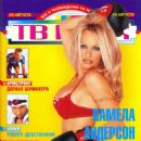 Pamela Anderson - TV Park Magazine Cover [Russia] (23 August 2004)