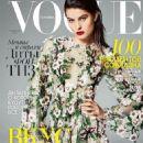 Isabeli Fontana Vogue Ukraine February 2014 - 454 x 590
