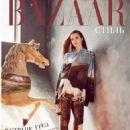 Harper's Bazaar Kazakhstan October 2017 - 454 x 682