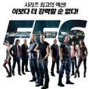 Fast & Furious 6 - 454 x 647
