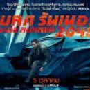 Blade Runner 2049 (2017) - 454 x 207