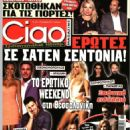 Evangelia Aravani - Ciao Magazine Cover [Greece] (19 December 2017)