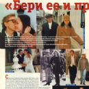 Mia Farrow and Woody Allen - TV Park Magazine Pictorial [Russia] (19 January 1998) - 454 x 601