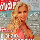 Anna Semenovich - Otdohni Magazine Cover [Russia] (17 December 2008)