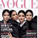 Vogue Japan August 2018 - 454 x 601