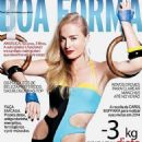 Angélica - Boa Forma Magazine Cover [Brazil] (January 2014)