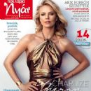 Charlize Theron - Nok Lapja Evszakok Magazine Cover [Hungary] (13 June 2019)