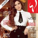 Nesreen Tafesh - 454 x 572