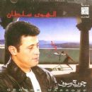 George Wassouf - El-Hawa Sultan