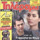 Murat Yildirim, Tuba Büyüküstün - Tilerama Magazine Cover [Greece] (12 October 2012)