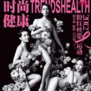 Trends Health Magazine Cover China October 2012