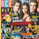 Nina Dobrev, Paul Wesley, Ian Somerhalder - Vse Zvezdy Magazine Cover [Russia] (4 October 2010)