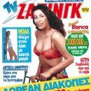 Angela Dimitriou - 257 x 343