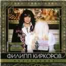Filipp Kirkorov - Незнакомка