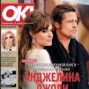 Angelina Jolie and Brad Pitt - 454 x 553