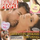 Maria Korinthiou - beautiful People Magazine [Greece] (1 May 2008)