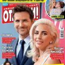 Lady Gaga, Bradley Cooper - Otdohni Magazine Cover [Ukraine] (12 July 2019)
