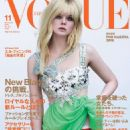Elle Fanning for Vogue Japan (November 2018)