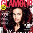 Irina Shayk Glamour Russia December 2014