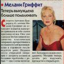 Melanie Griffith - Otdohni Magazine Pictorial [Russia] (4 November 1998) - 388 x 383