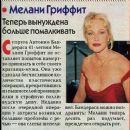 Melanie Griffith - Otdohni Magazine Pictorial [Russia] (4 November 1998)