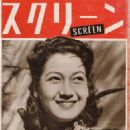 Setsuko Hara - Screen Magazine Cover [Japan] (May 1946)