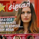 Gülcan Arslan - TV Sirial Magazine Cover [Greece] (24 November 2012)