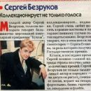 Sergey Bezrukov - Otdohni Magazine Pictorial [Russia] (27 May 1998) - 400 x 368