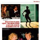 Kim Basinger - Kino Park Magazine Pictorial [Russia] (March 2004)