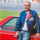 Paul Newman - Screen Magazine Pictorial [Japan] (November 1982) - 454 x 704