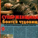 Sigourney Weaver - Otdohni Magazine Pictorial [Russia] (15 April 1998)