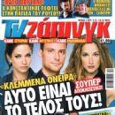 Annita Kouli, Katerina Geronikolou, Konstadinos Laggos, Klemmena oneira - TV Zaninik Magazine Cover [Greece] (7 March 2015)