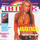 Anastacia - TV Park Magazine Cover [Russia] (16 August 2004)
