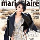 Rainie Yang - Marie Claire Magazine Cover [Taiwan] (August 2015)