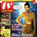 Vicky Kaya - 454 x 573