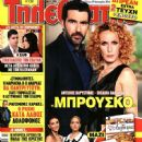 Brousko - Tiletheatis Magazine Cover [Greece] (23 January 2016)