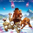 Ice Age: Collision Course (2016) - 454 x 672